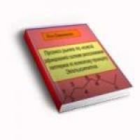 Р. Сваннелл - Прогноз рынка по системе волнового принципа Эллиотта