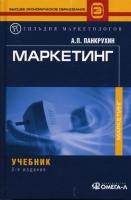 Гильдия маркетологов - А. П. Панкрухин - Маркетинг