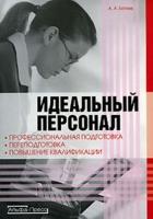 Батяев А.А. - Идеальный персонал. Профессиональная подготовка, переподготовка, повышение квалификации