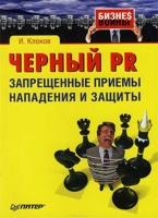 Клоков И. - Черный PR. Запрещенные приемы нападения и защиты.
