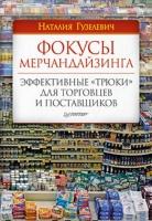 Гузелевич Н.Ю. - Фокусы мерчандайзинга. Эффективные трюки для торговцев и поставщиков