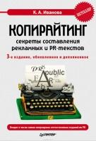 Иванова К.А. - Копирайтинг секреты составления рекламных и PR-текстов