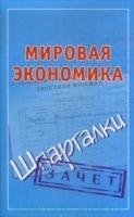 Смирнов П. Ю. - Мировая экономика. Шпаргалка
