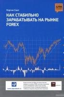 Кортни Смит - Как стабильно зарабатывать на рынке FOREX