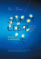 Джон Рэйти, Эрик Хагерман - Зажги себя! Жизнь – в движении. Революционное знание о влиянии физической активности на мозг