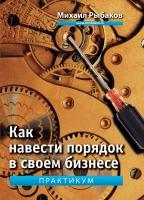 Михаил Рыбаков - Как навести порядок в своём бизнесе