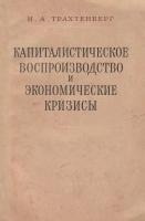 Трахтенберг И.А. - Капиталистическое воспроизводство и экономические циклы