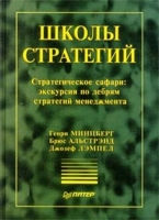 Минцберг, Альстрэнд, Лэмпел - Школы стратегий.