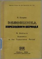 Бухарин Н.И. - Экономика переходного периода