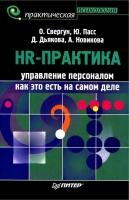 Свергун О., Пасс Ю., Дьякова Д., Новикова А. - HR-практика. Управление персоналом как это есть на самом деле