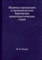 Батуев М.И. - Индексы продукции и экономические барометры капиталистических стран