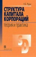 Рудык Н.Б. - Структура капитала корпораций