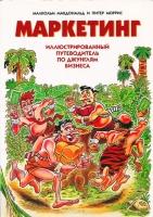 МакДональд М. , Моррис П. - Маркетинг Иллюстрированный путеводитель по джунглям бизнеса