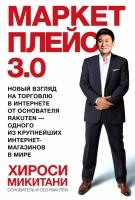 Микитани Х. - Маркетплейс 3.0