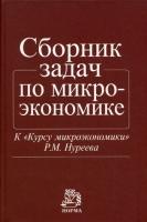 Р.М. Нуреев - Сборник задач по микроэкономике к курсу микроэкономики Р.М. Нуреева