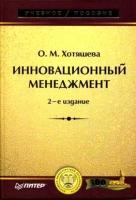 Хотяшева О.М. - Инновационный менеджмент (2-е изд.).