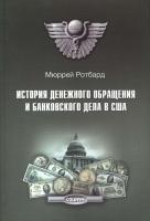 Ротбард Мюррей - История денежного обращения и банковского дела в США.