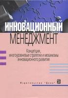 Аньшин В.М., Колоколов В.А., Дагаев А.А., Кудинов Л.Г. - Инновационный менеджмент.