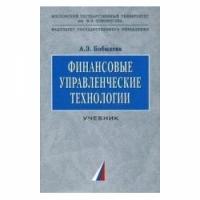 А. З. Бобылева - Финансовые управленческие технологии.