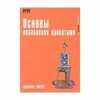 Локк Д. - Основы управления проектами.