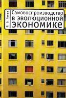 Лукша П.О. - Самовоспроизводство в эволюционной экономике