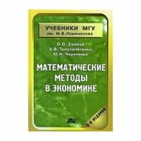 О.О. Замков, А.В. Толстопятенко, Ю.Н. Черемных - Математические методы в экономике
