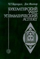 Хорнгрен Ч.Т., Фостер Дж. - Бухгалтерский учет управленческий аспект