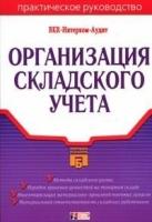 Семенихин В.В., Емельянова Ю.В., Маканова И.Н. - Организация складского учета
