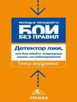Ника Андреева - Детектор лжи, или как обойти подводные камни на собеседовании