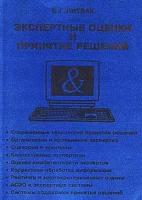 Литвак Б.Г. - Экспертные оценки и принятие решений