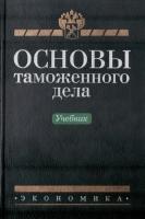 Драганов В.Г. - Основы таможенного дела.
