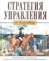 Тиа фон Гикси - Стратегия управления по Клаузевицу