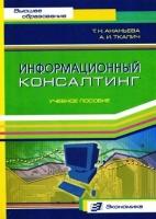 Ананьева Т.Н., Ткалич А.И. - Информационный консалтинг