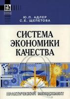 Адлер Ю.П., Щепетова С.Е. - Система экономики качества