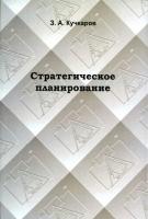 Кучкаров З. А. - Стратегическое планирование и управление организацией