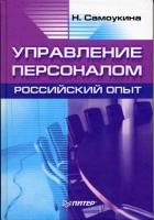 Самоукина Н.В. - Управление персоналом российский опыт