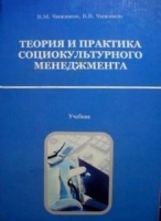 Чижиков В.М., Чижиков В.В. - Теория и практика социокультурного менеджмента