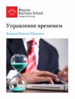Федиков М.И. - Управление временем