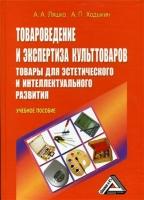 Ляшко А.А., Ходыкин А.П. - Товароведение и экспертиза культтоваров. Товары для эстетического и интеллектуального развития
