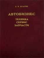 Волгин В.В. Автобизнес. Техника, сервис, запчасти В 2-х томах