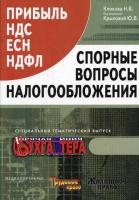 Горячая линия бухгалтера - Клокова Н. В. - Прибыль, НДС, ЕСН, НДФЛ
