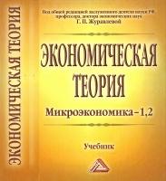 Г.П. Журавлева - Экономическая теория. Микроэкономика