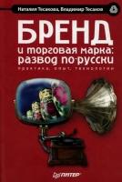 Тесакова Н.В., Тесаков В.Н. - Бренд и торговая марка развод по-русски.