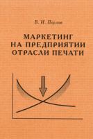 Перлов В.И. - Маркетинг на предприятии отрасли печати