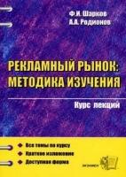 Шарков Ф.И., Родионов А.А. - Рекламный рынок методика изучения