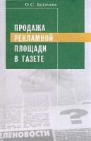Богачева О. С. - Продажа рекламной площади в газете
