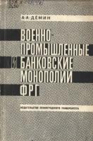 Демин А.А. - Военно-промышленные и банковские монополии ФРГ
