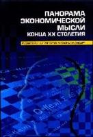Гринэуэй Д., Блини М., Стюарт И. - Панорама экономической мысли конца XX столетия. В 2-х т.