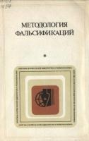 Ольсевич Ю.Я. и др. - Методология фальсификаций. О буржуазных концепциях экономики социализма