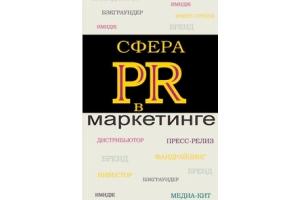 Синяева Инга Михайловна - Сфера PR в маркетинге.